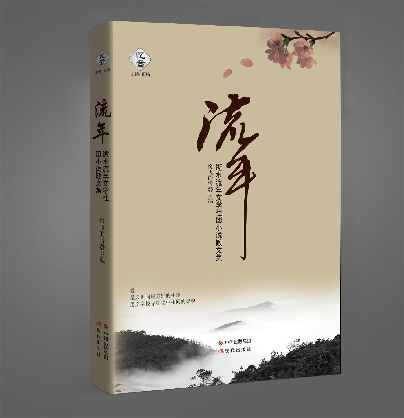 『流年编务』流年文学社团小说散文集封面设计图