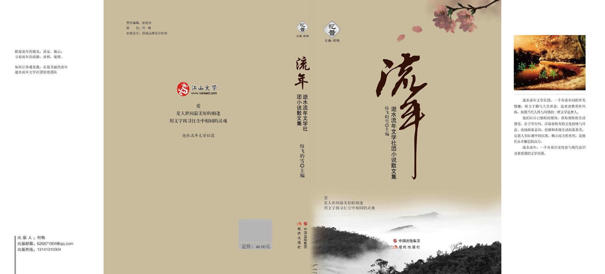 鲁迅小说封面设计图展示