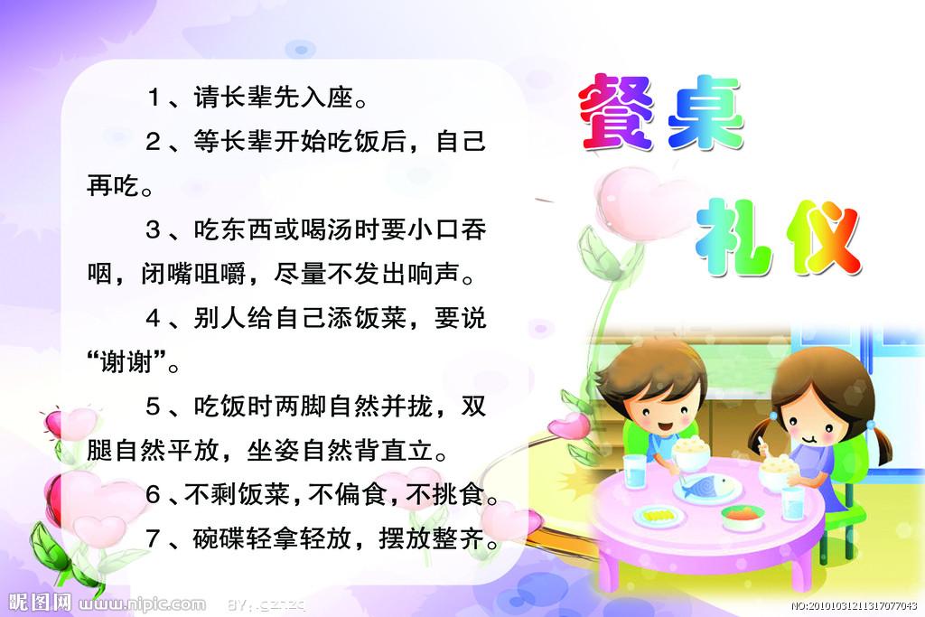 中国礼仪 图片素材