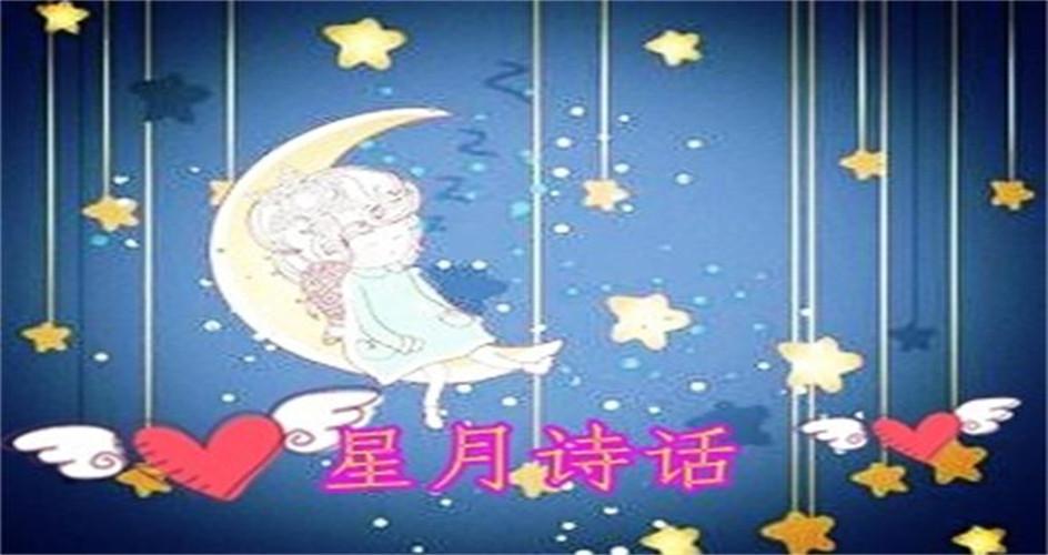 星月诗话论坛