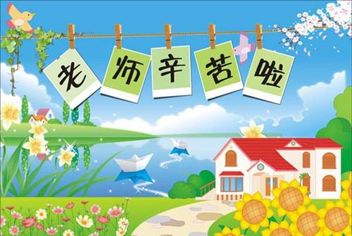 【活跃星月】九月的祝福---感恩教师节百字跟帖 星月