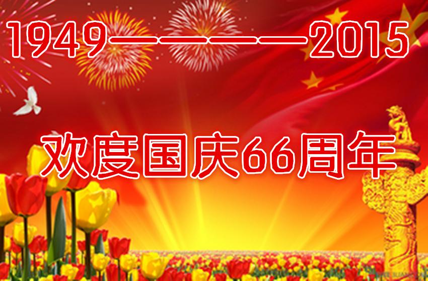 欢度国庆66周年华诞贺词跟帖