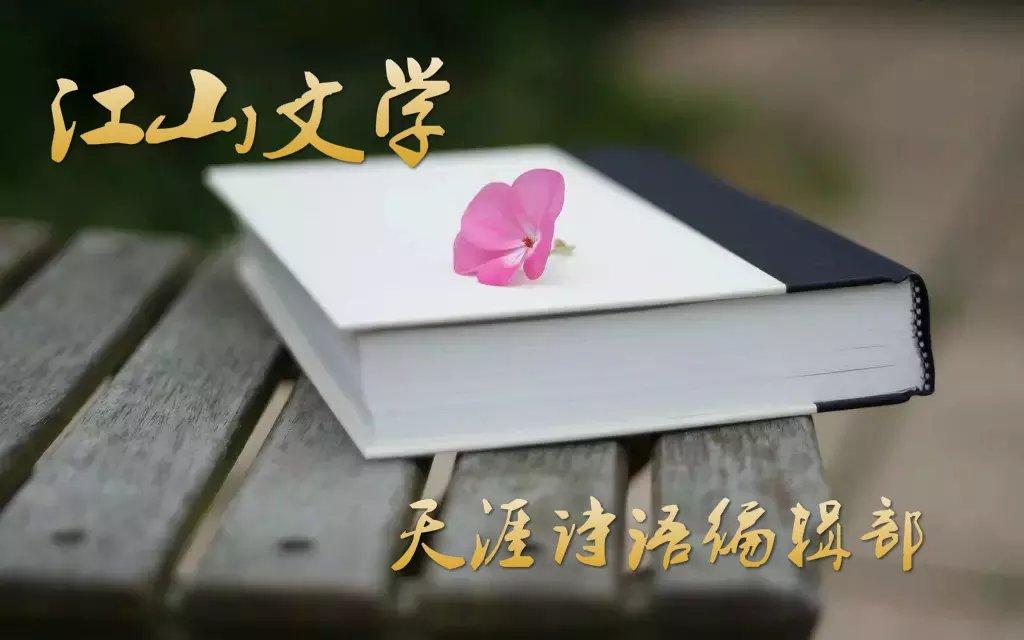 天涯诗语编辑部