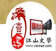 江山文学网监督管理委员会——举报信箱