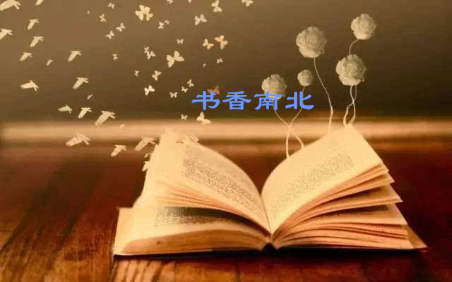 书香南北论坛